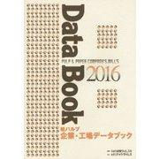 紙パルプ企業・工場データブック〈2016〉 [単行本]