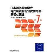 日本消化器病学会専門医資格認定試験問題・解答と解説 第7集 [単行本]