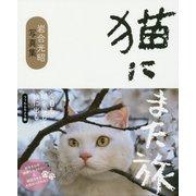 岩合光昭写真集 猫にまた旅―フィルムカメラ編 [単行本]