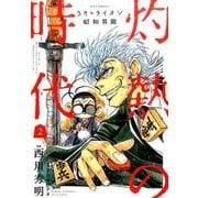 3月のライオン昭和異聞灼熱の時代 2(ジェッツコミックス) [コミック]