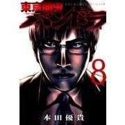 東京闇虫-2nd scenario-パンドラ 8(ジェッツコミックス) [コミック]