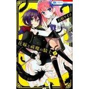 花嫁と祓魔の騎士 1(花とゆめCOMICS) [コミック]
