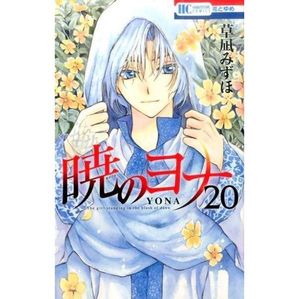 暁のヨナ 20(花とゆめCOMICS) [コミック]