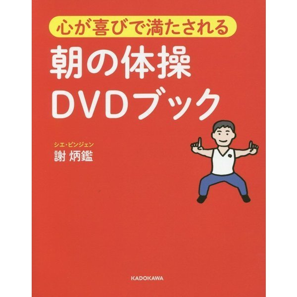 心が喜びで満たされる朝の体操DVDブック [単行本]