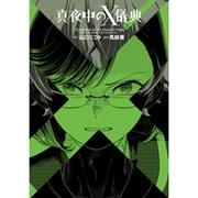 真夜中のX儀典 3(電撃コミックスNEXT 90-3) [コミック]
