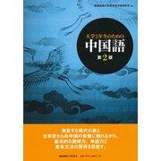 大学2年生のための中国語 第2版 [単行本]