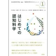 はじめての認知科学(「認知科学のススメ」シリーズ〈1〉) [単行本]