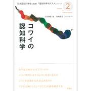 コワイの認知科学(『認知科学のススメ』シリーズ〈2〉) [単行本]