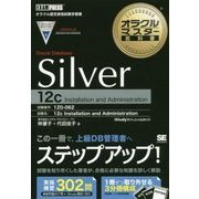 Silver Oracle Database 12c(オラクルマスター教科書) [単行本]