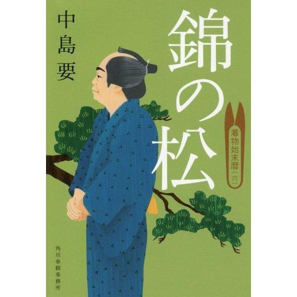 錦の松―着物始末暦〈6〉(時代小説文庫) [文庫]