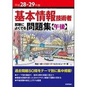 基本情報技術者試験によくでる問題集「午後」〈平成28-29年度〉 第4版 [単行本]