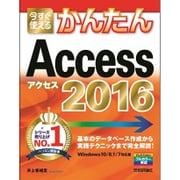今すぐ使えるかんたんAccess2016 [単行本]