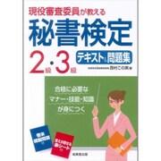 現役審査委員が教える 秘書検定2級・3級テキスト&問題集 [単行本]