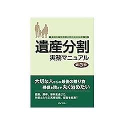 遺産分割実務マニュアル 第3版 [単行本]