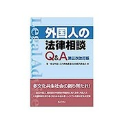 外国人の法律相談Q&A 第三次改訂版 [単行本]