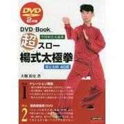 超スロー楊式太極拳 DVDつき [単行本]