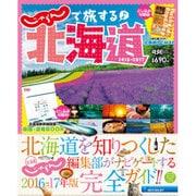 じゃらんで旅する♪北海道2016-2017: リクルートSPECIAL・EDITION [ムックその他]