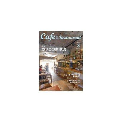 カフェ&レストラン 2016年 03月号 [雑誌]