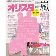 オリ☆スタ 2016年 3/7号 [雑誌]