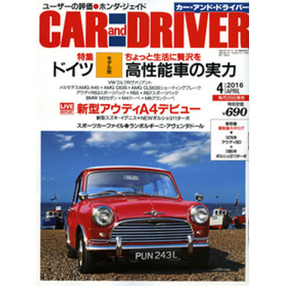 CAR and DRIVER (カーアンドドライバー) 2016年 04月号 [雑誌]