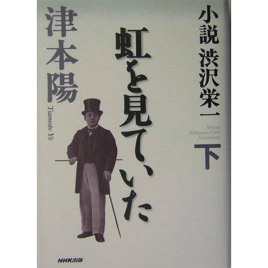 小説 渋沢栄一〈下〉虹を見ていた [単行本]