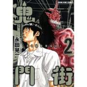 鬼門街 2(ヤングキングコミックス) [コミック]
