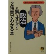 政治の裏もオモテも2時間でわかる本―電車の中でお勉強シリーズ(KAWADE夢文庫) [文庫]