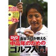 DVD付き 金谷プロが教える中高年のためのゴルフ入門 [単行本]