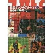 韓国ポップのアルケオロジー 1960-70年代 [単行本]