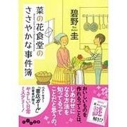 菜の花食堂のささやかな事件簿(だいわ文庫) [文庫]
