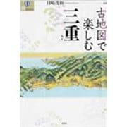 古地図で楽しむ三重(爽BOOKS) [単行本]