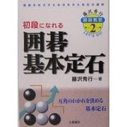 囲碁基本定石(藤沢秀行囲碁教室〈2〉) [単行本]