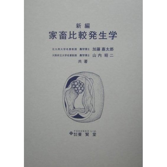 新編 家畜比較発生学 新編 [単行本]