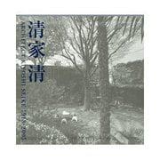 清家清-ARCHITECT KIYOSHI SEIKE 1918-2005 [単行本]