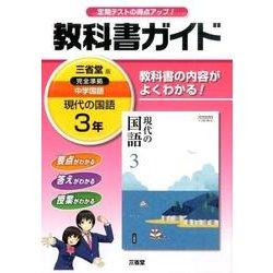 現代の国語教科書ガイド 3 三省堂版 [単行本]