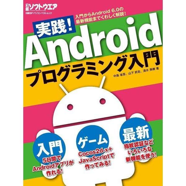 実践!Androidプログラミング入門-幅ひろ~く学べる!(日経BPパソコンベストムック) [ムックその他]