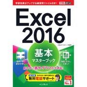 (無料電話サポート付)できるポケット Excel 2016 基本マスターブック [単行本]