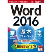 (無料電話サポート付)できるポケットWord 2016 基本マスターブック [単行本]