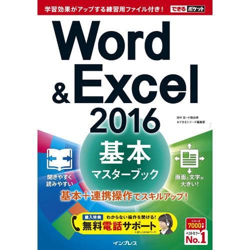 (無料電話サポート付)できるポケットWord&Excel 2016 基本マスターブック [単行本]