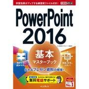 (無料電話サポート付)できるポケット PowerPoint 2016 基本マスターブック [単行本]