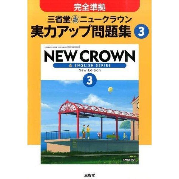 ニュークラウン実力アップ問題集 3 [単行本]