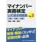 マイナンバー実務検定公式過去問題集〈VOL.2〉1級・2級・3級(問題・解答・解説) [単行本]