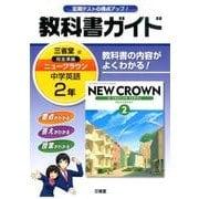 ニュークラウン教科書ガイド 2 三省堂版 [単行本]