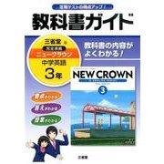 ニュークラウン教科書ガイド 3 三省堂版 [単行本]