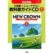 ニュークラウン教科書ガイドCD 1 [CD]