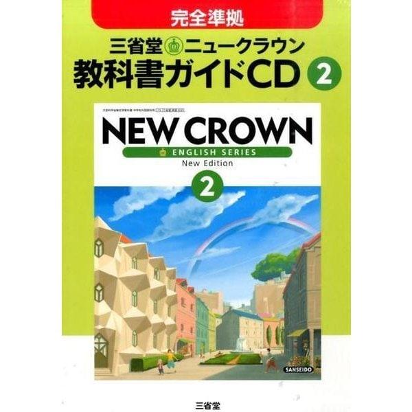 ニュークラウン教科書ガイドCD 2 [CD]