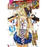 AKB49~恋愛禁止条例 29(少年マガジンコミックス) [コミック]