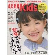 AERA with Kids (アエラウィズキッズ) 2016年 04月号 [雑誌]
