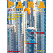 PARA WORLD (パラ ワールド) 2016年 04月号 vol.226 [雑誌]