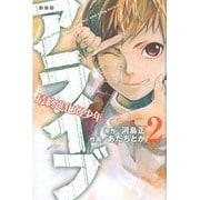 アライブ最終進化的少年 2 新装版(月刊マガジンコミックス) [コミック]